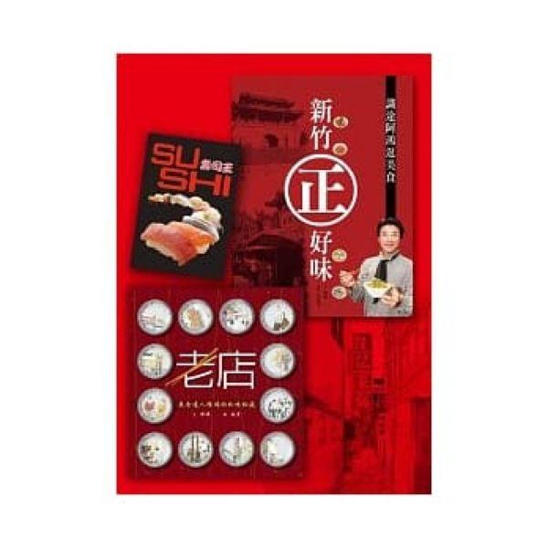陳鴻的美味套書(隨書附贈壽司王)