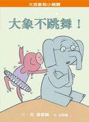 大象不跳舞!