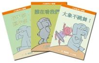 大吉象和小豬寶系列 1