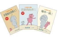 大吉象和小豬寶系列 3