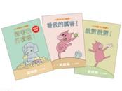 大吉象和小豬寶系列 4