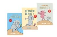 大吉象和小豬寶系列 5