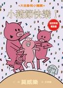 小豬節快樂!
