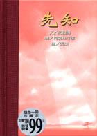 先知(隨身一冊珍藏本)