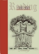 閱讀——想像與知識的王國