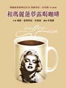 和瑪莉蓮夢露喝咖啡