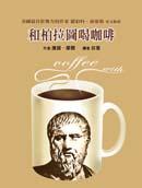 和柏拉圖喝咖啡