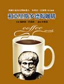 和亞里斯多德喝咖啡