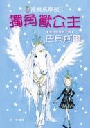 飛樂馬學校I :獨角獸公主