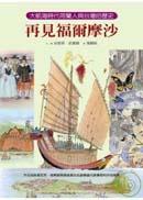 再見福爾摩沙:大航海時代荷蘭人與台灣的歷史
