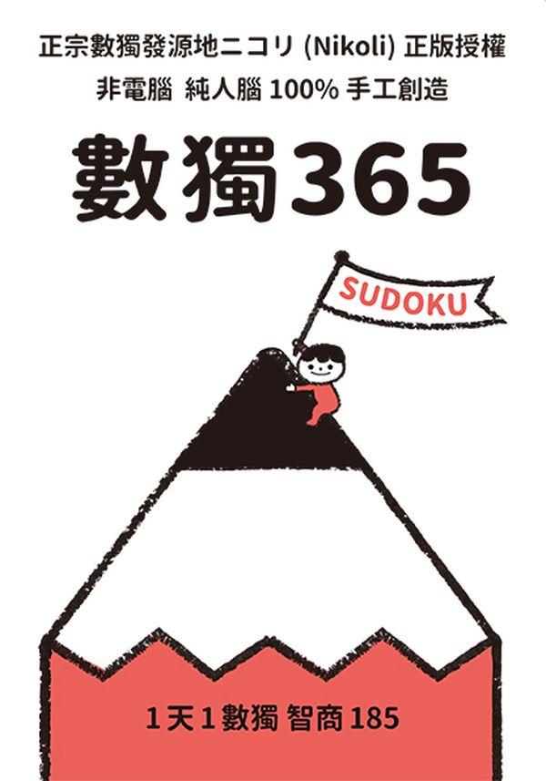 數獨365