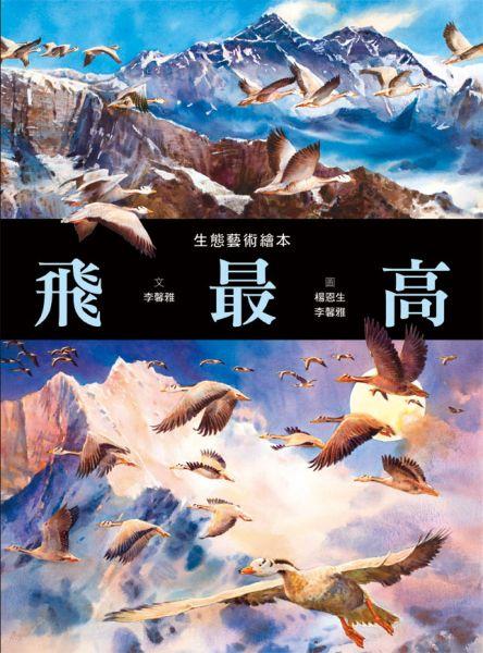 飛最高:世界最艱難的候鳥飛行