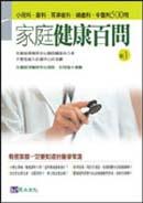 家庭健康百問【輯1】:小兒科.眼科.耳鼻喉科.婦產科.中醫科500問