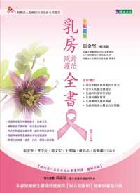 乳房診治照護全書【增訂版】