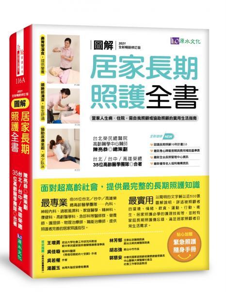 圖解居家長期照護全書【2021全新暢銷修訂版】:當家人生病/住院時,需自我照顧或協助照顧的實用生活指南