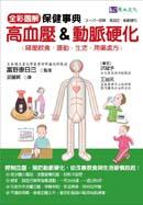 全彩圖解 高血壓&動脈硬化保健事典