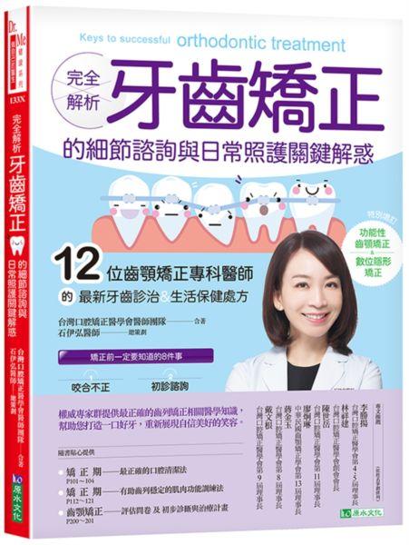 完全解析 牙齒矯正的細節諮詢與日常照護關鍵解惑【限量贈送 矯正專用口腔清潔組】