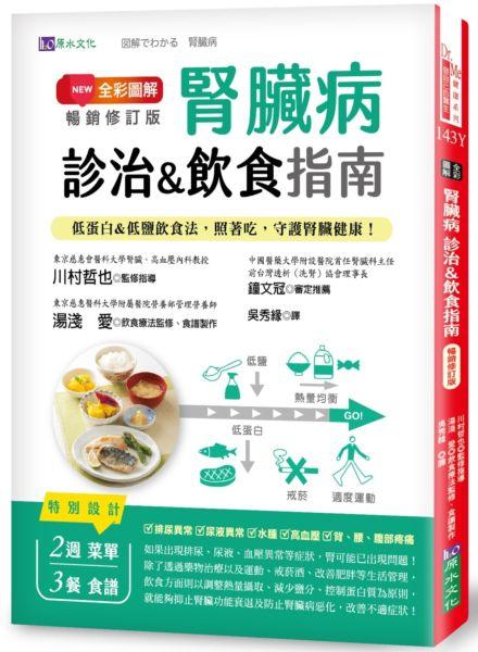 全彩圖解 腎臟病診治&飲食指南 [暢銷修訂版]:低蛋白&低鹽飲食法,照著吃,守護腎臟健康!