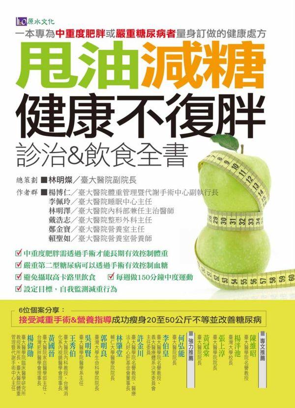 甩油減糖健康不復胖診治&飲食全書