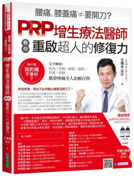 腰痛、膝蓋痛≠要開刀?PRP增生療法醫師教你重啟超人的修復力