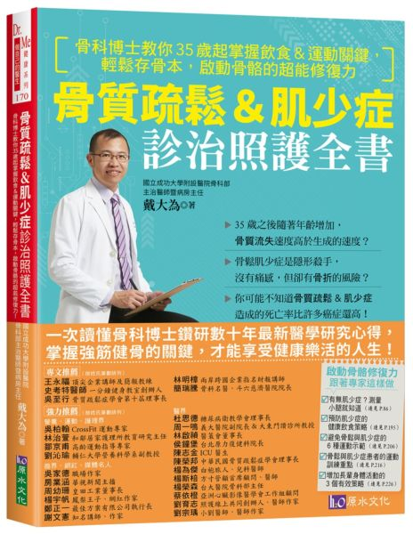 骨質疏鬆&肌少症診治照護全書