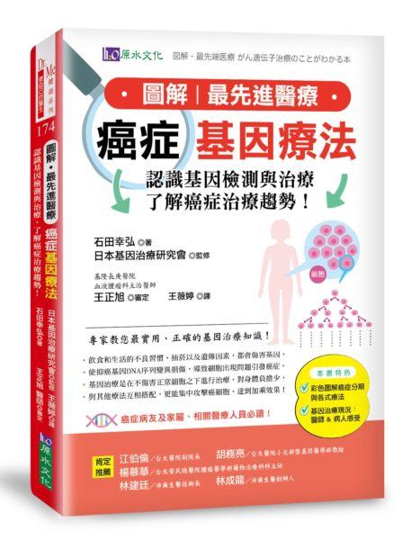 圖解‧最先進醫療 癌症基因療法:認識基因檢測與治療,了解癌症治療趨勢!