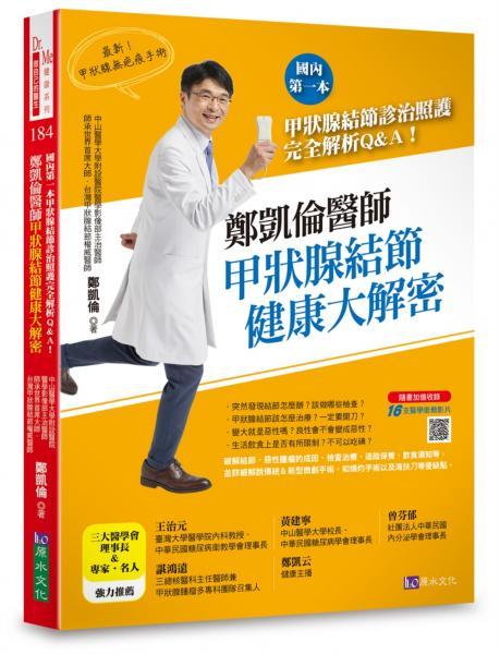 鄭凱倫醫師甲狀腺結節健康大解密:國內第一本甲狀腺結節診治照護完全解析Q&A!