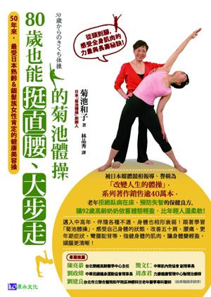 80歲也能挺直腰、大步走的菊池體操-50年來最受日本熟齡&銀髮族女性肯定的健康美容操