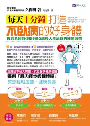 每天1分鐘,打造不臥病的好身體! :抗老名醫教你提升50歲後人生品質的運動習慣!