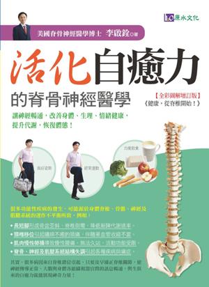 活化自癒力的脊骨神經醫學