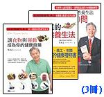 吳永志不一樣的自然養生法(3冊)