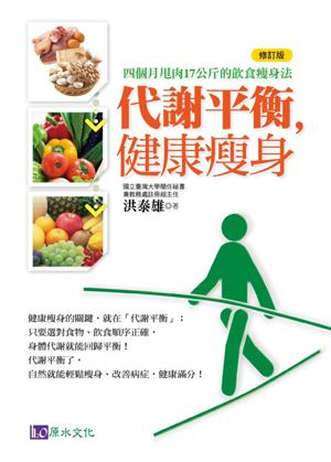 代謝平衡,健康瘦身(修訂版)