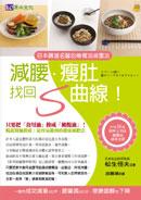 日本腸道名醫的橄欖油減重法