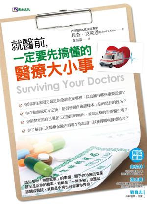 就醫前,一定要先搞懂的醫療大小事