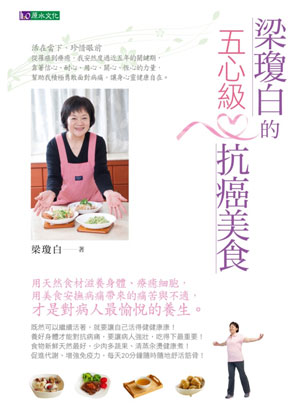 梁瓊白的五心級抗癌美食