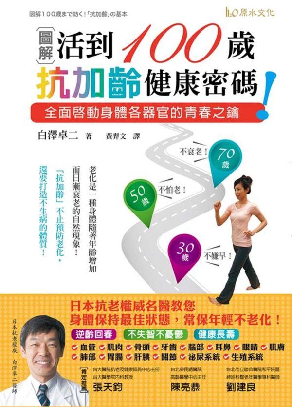 【圖解】活到百歲,抗加齡健康密碼!:全面啟動身體各器官的青春之鑰!