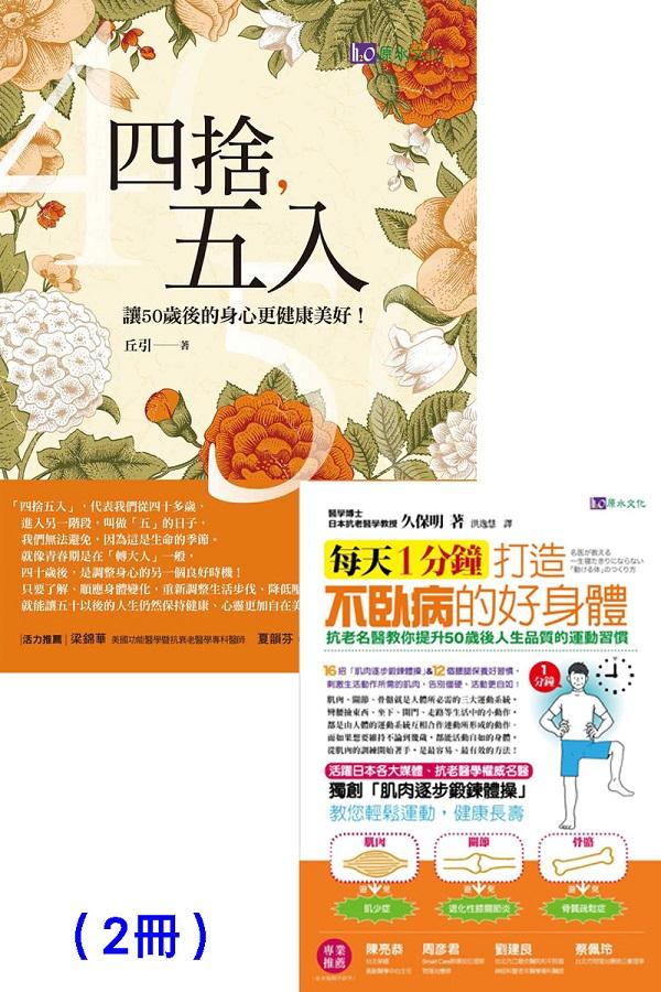 50歲後的健康(2冊)