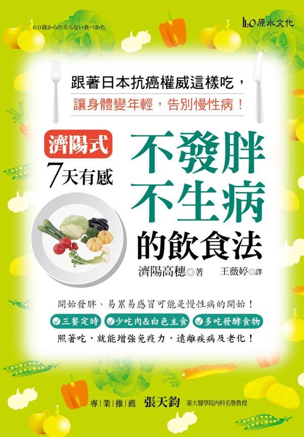 濟陽式 7天有感!不發胖、不生病的飲食法!:跟著日本抗癌權威這樣吃,讓身體變年輕,告別慢性病!