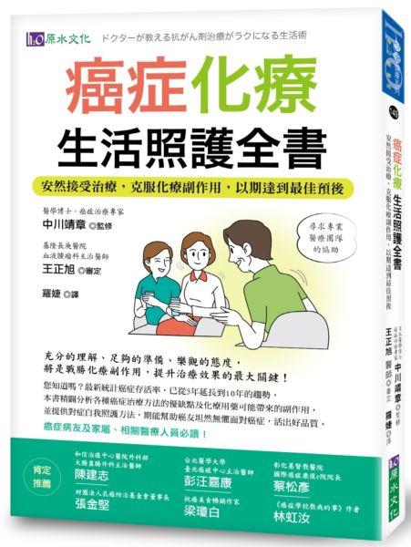 癌症化療生活照護全書:安然接受治療,克服化療副作用,以期達到最佳預後