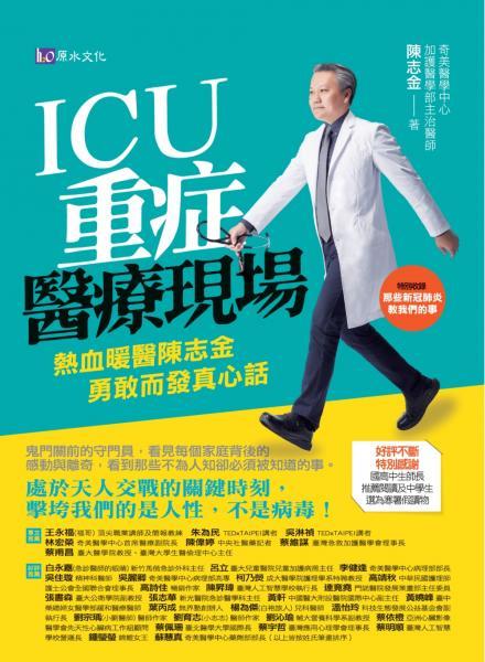 【限量簽名版】ICU重症醫療現場:熱血暖醫陳志金 勇敢而發真心話