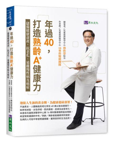 年過40,打造熟齡A+健康力:儲備健康資產,抗老化、遠離慢性病及癌症