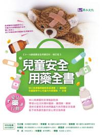 兒童安全用藥全書
