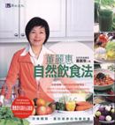 董麗惠自然飲食法