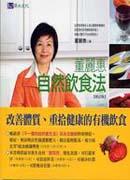 董麗惠自然飲食法(修訂版)
