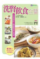 洗腎飲食全書
