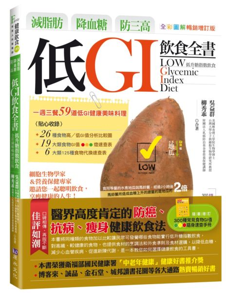 減脂肪、降血糖、防三高 低GI飲食全書【全彩圖解暢銷增訂版】