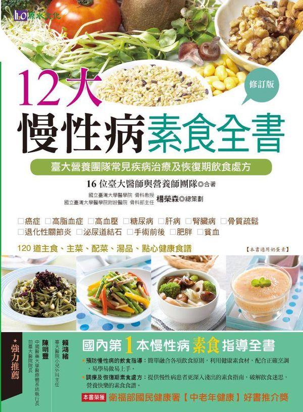 12大慢性病素食全書【修訂版】