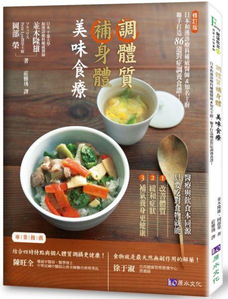 調體質補身體 美味食療:日本和漢診療科權威醫師&知名主廚,聯手打造86道對症調養食譜![修訂版]