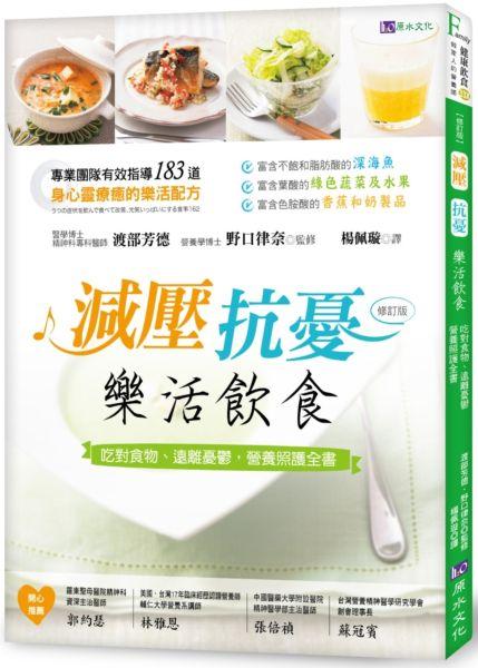 減壓、抗憂 樂活飲食:吃對食物、遠離憂鬱,營養照護全書[修訂版]