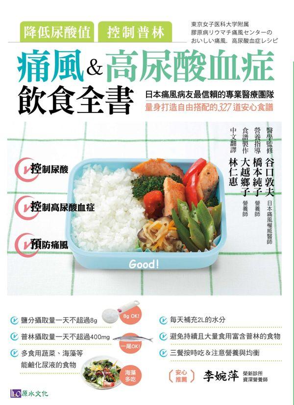 降低尿酸值、控制普林:痛風&高尿酸血症飲食全書